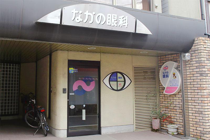 なかの眼科|京都市伏見区|眼科・コンタクトレンズ処方